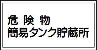 危険物簡易タンク貯蔵所   SM18