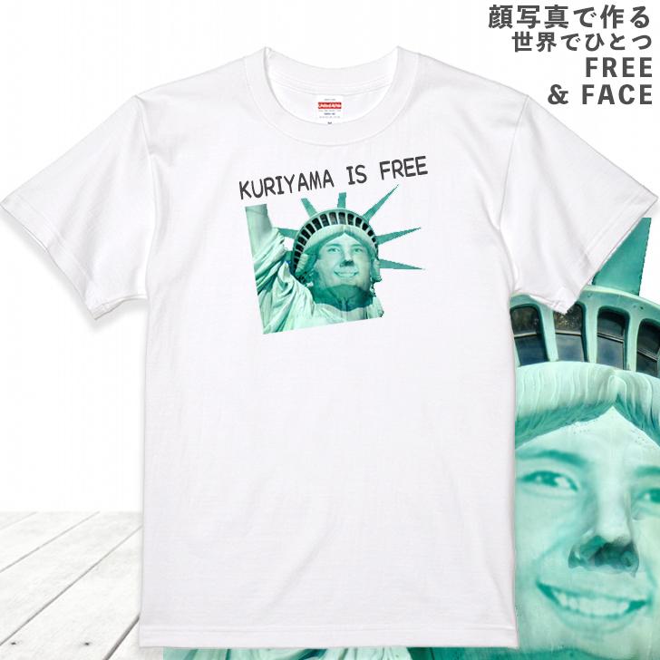 自由の笑顔 顔Tシャツ ホワイト 顔写真で作れます