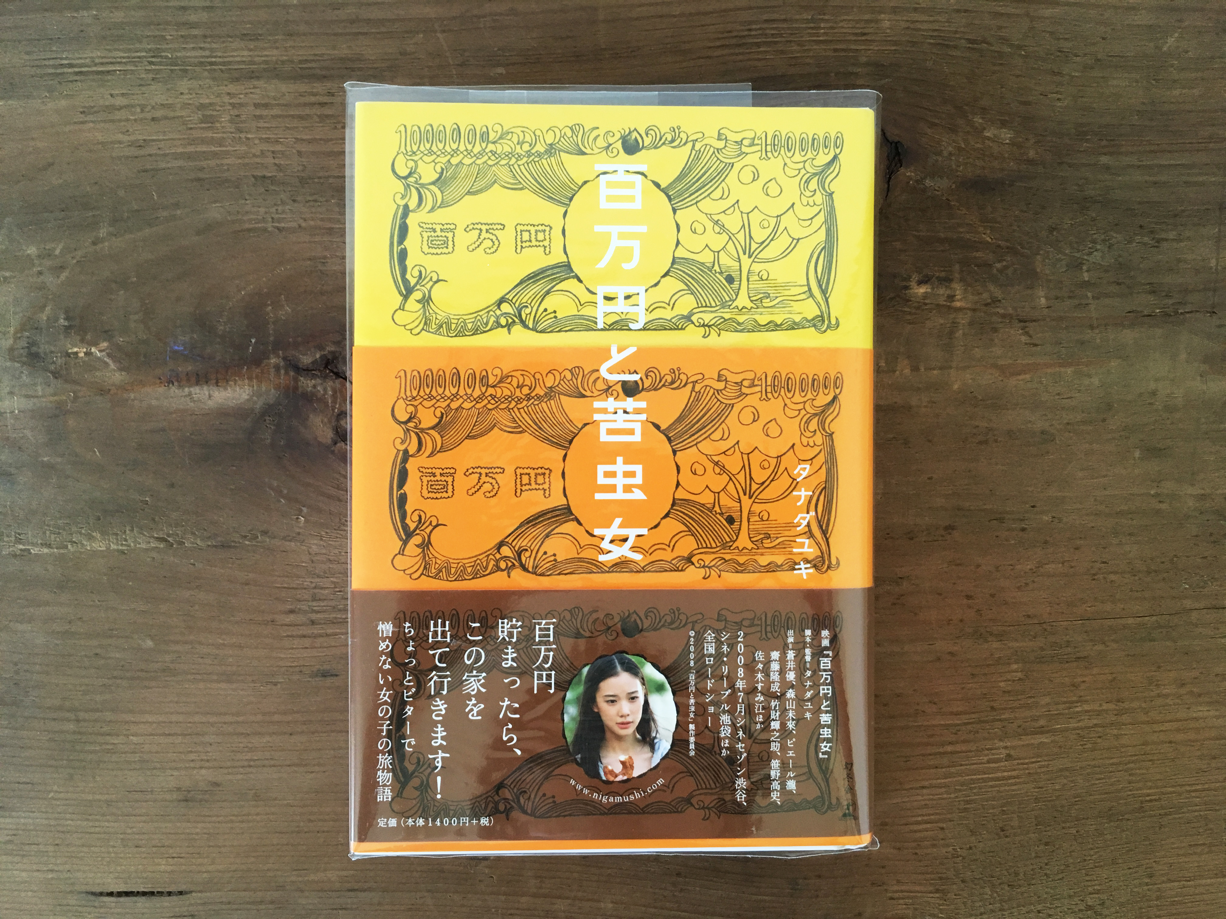 [古本]百万円と苦虫女 / タナダユキ