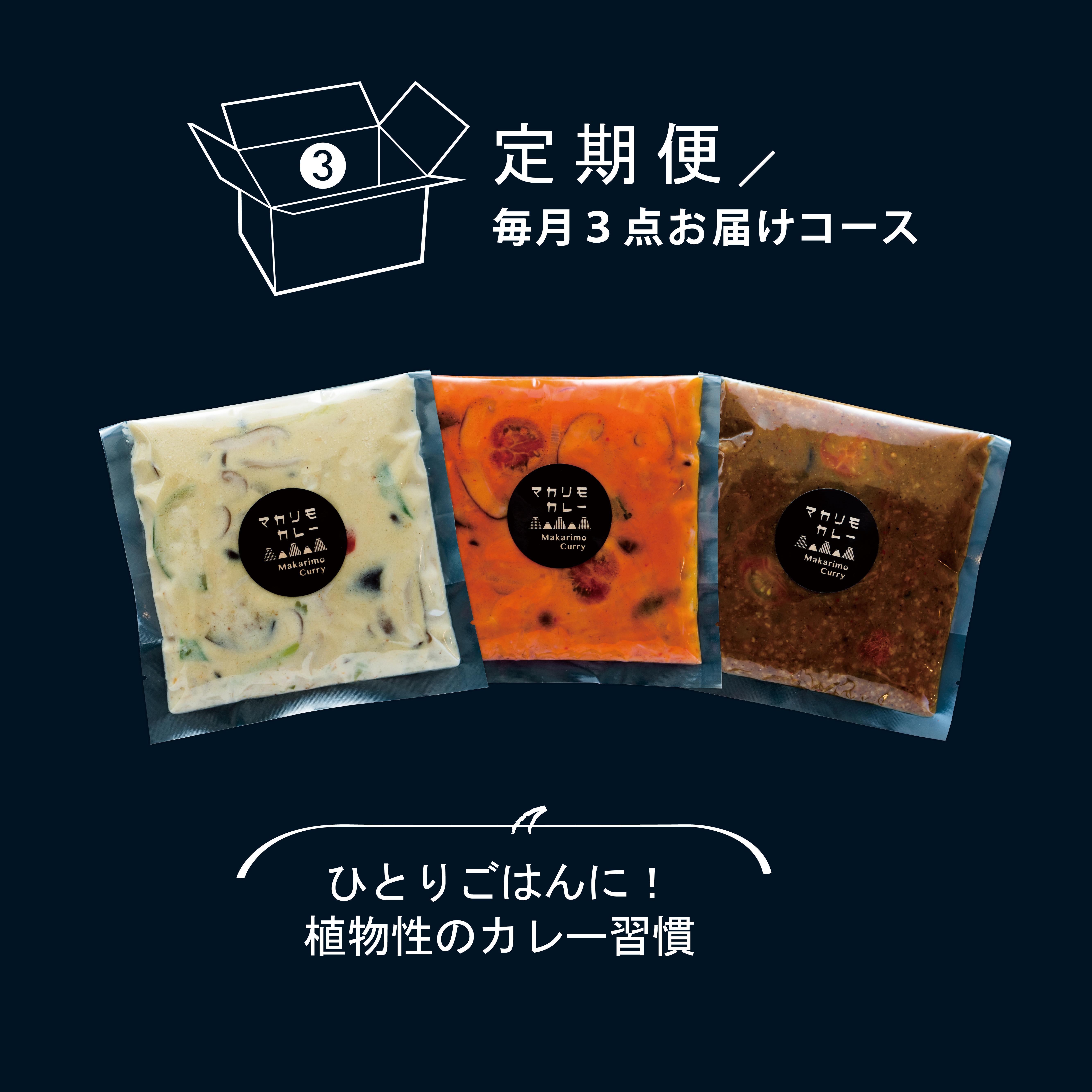 冷凍カレールウ / 毎月3点お届けコース