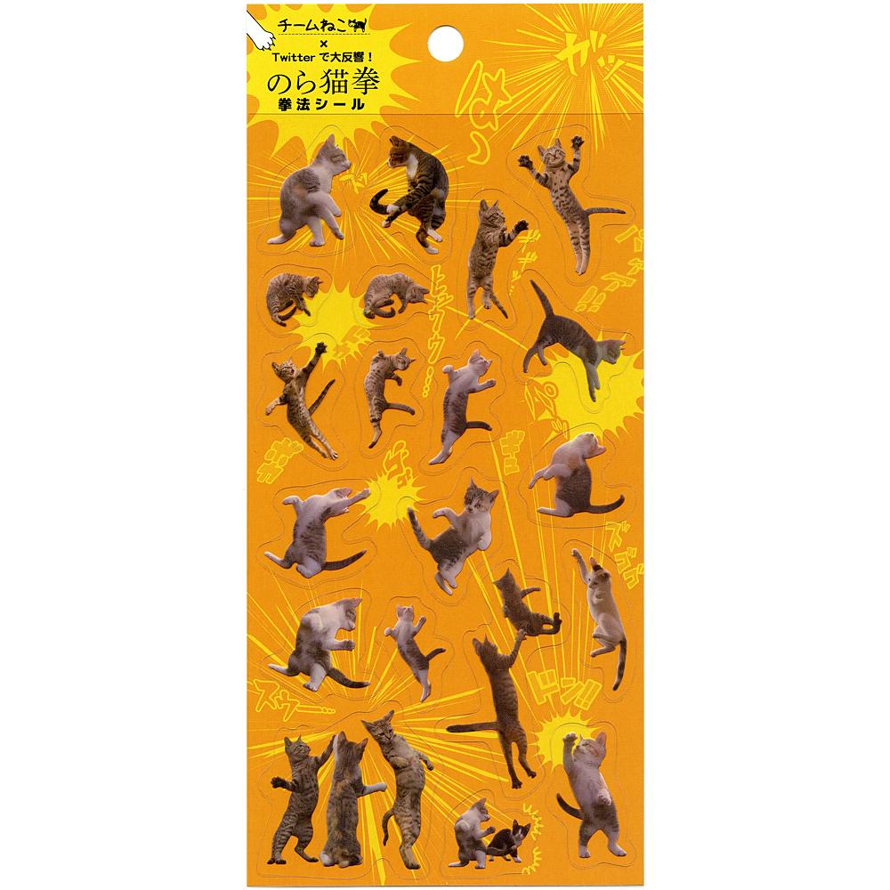 猫シール(CATのら猫拳ねこシールチビ猫挙)