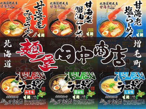 『麺屋田中商店』完食セット6食入(甘海老3味+酒蔵3味)【生麺使用】※送料込み