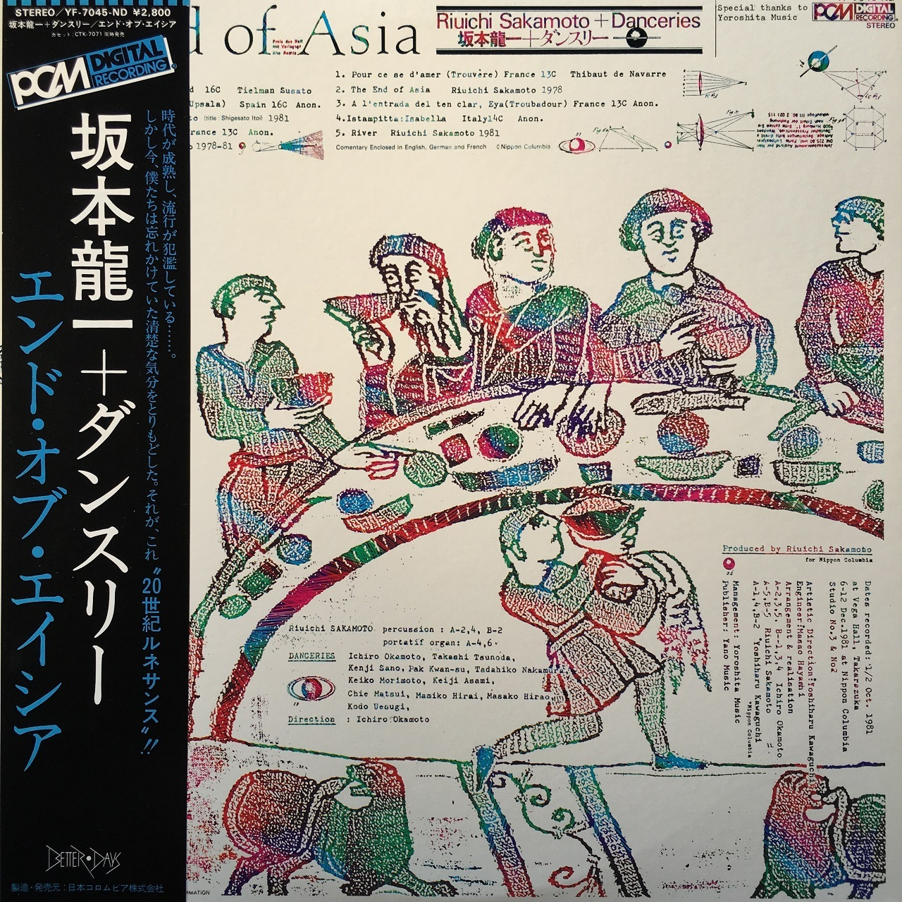 【LP・国内盤】坂本龍一 +  ダンスリー / エンド・オブ・エイジア