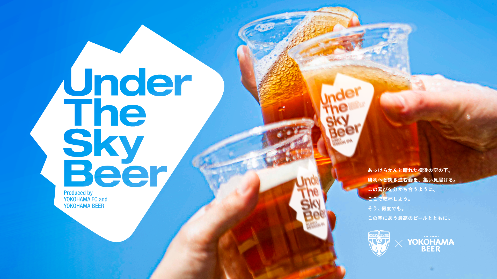 【急遽ボトル詰めラスト10セット!!】「Under The Sky Beer~SUNNY SESSION IPA~」横浜FCオリジナルコラボレーションビール5本SET スタジアム専用プラカップ付き!
