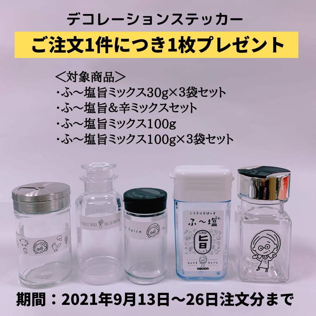 ふ~塩旨ミックス100g【3袋セット】
