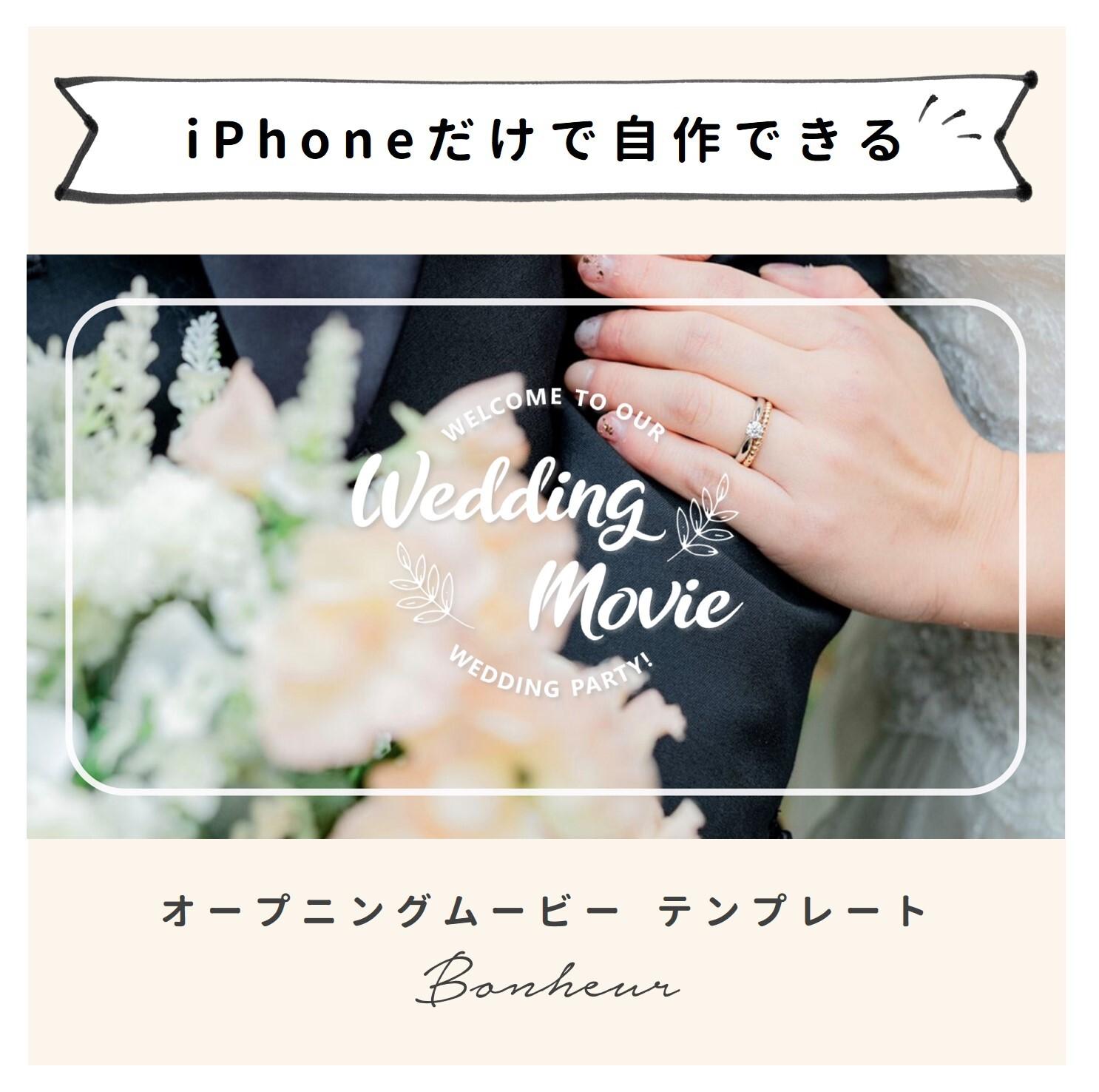 【iPhone用】オープニングムービー「ボヌール」
