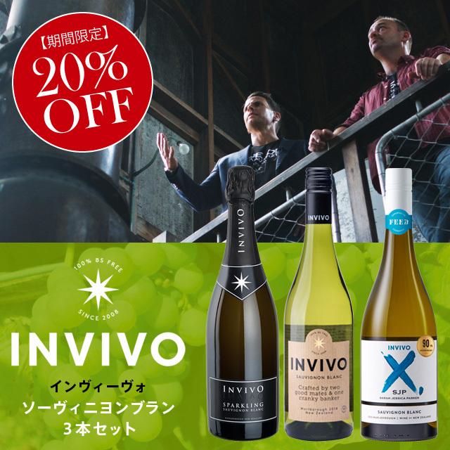 INVIVO Sauvignon Blanc 3 Pieces Set / インヴィーヴォ ソーヴィニヨンブラン3本セット