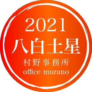 【八白土星3月生】吉方位表2021年度版【30歳以上用】