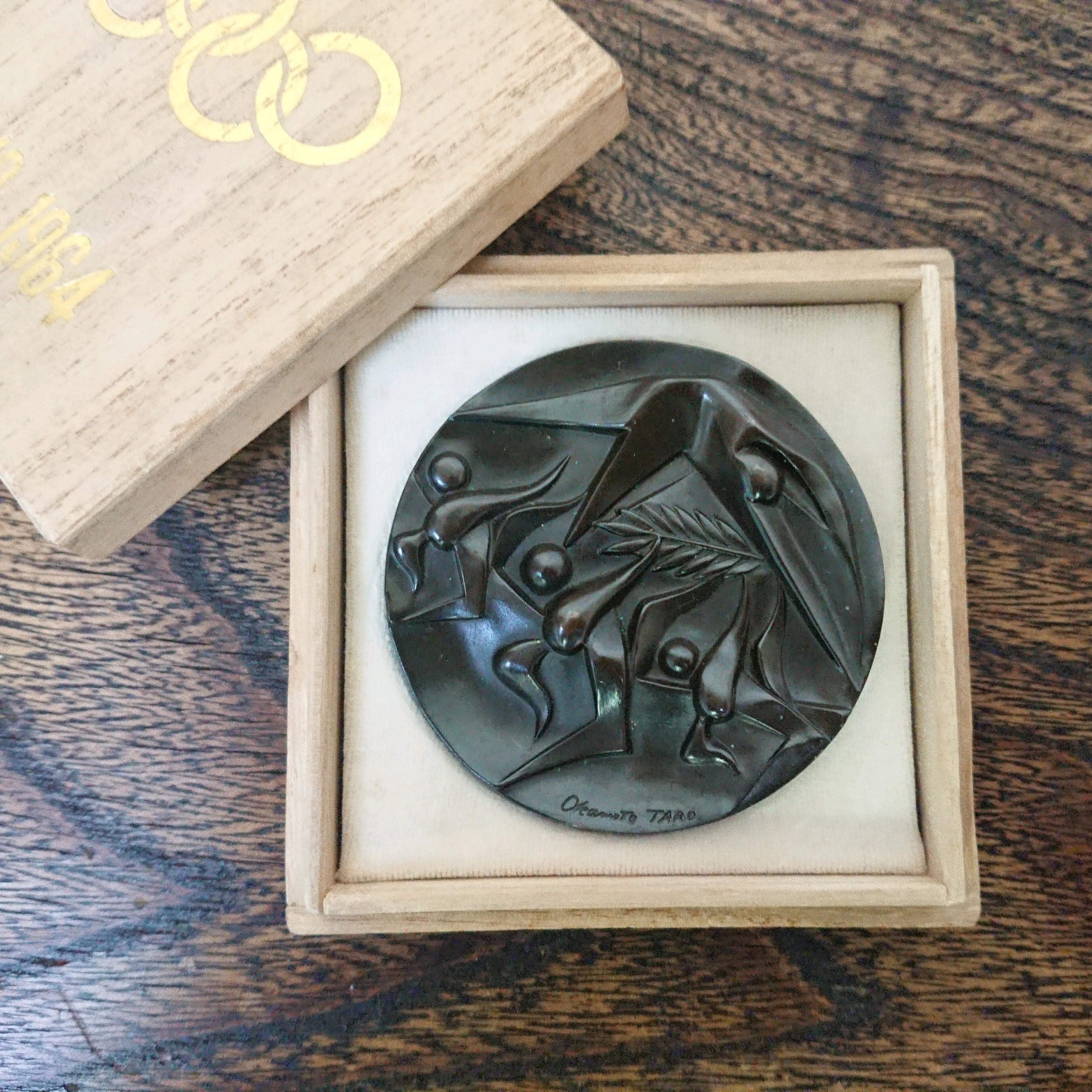 岡本太郎 東京オリンピック 国旗掲揚協力記念メダル ブロンズ 田中一光 桐箱付