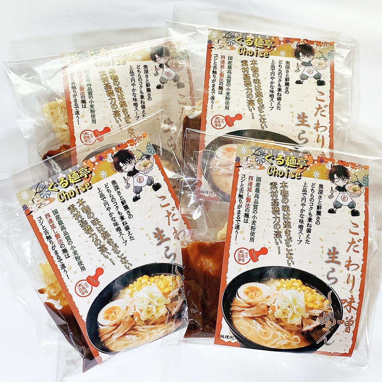 味噌ラーメン 昔ながら あっさり こだわり味噌 送料無料 4食 常温保存 生麺 110gx4 スープ付 ぐる麺亭 choice オリジナル