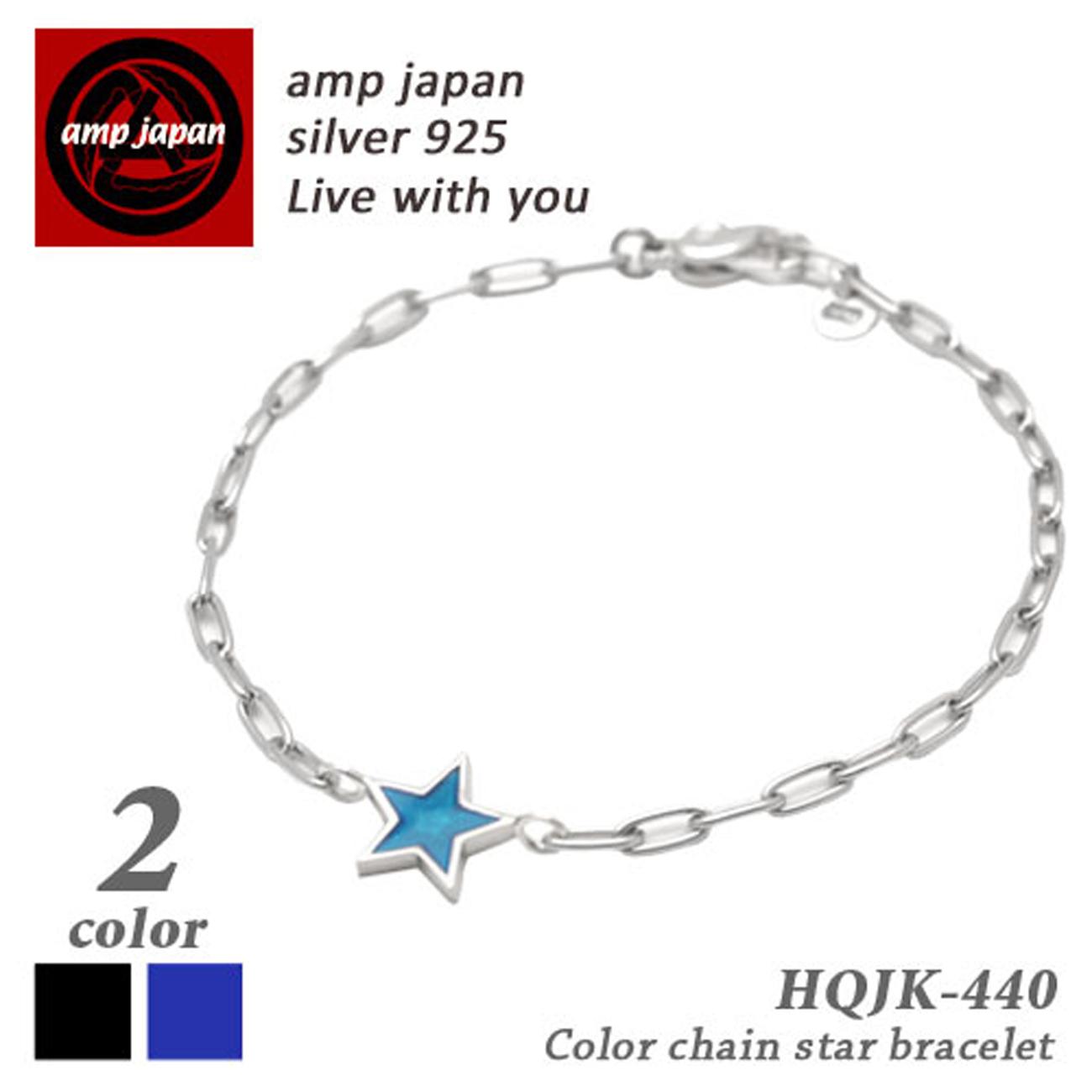 AMP JAPAN/アンプジャパン  カラーチェーンスターブレスレット アンクレット  HQJK-440ML