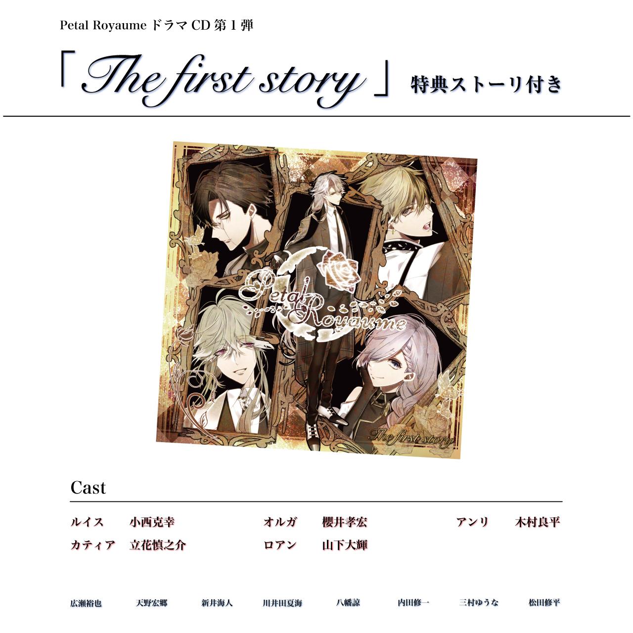 【6月25日発売予約商品同梱】【CD】Petal Royaume ドラマCD「The first story」