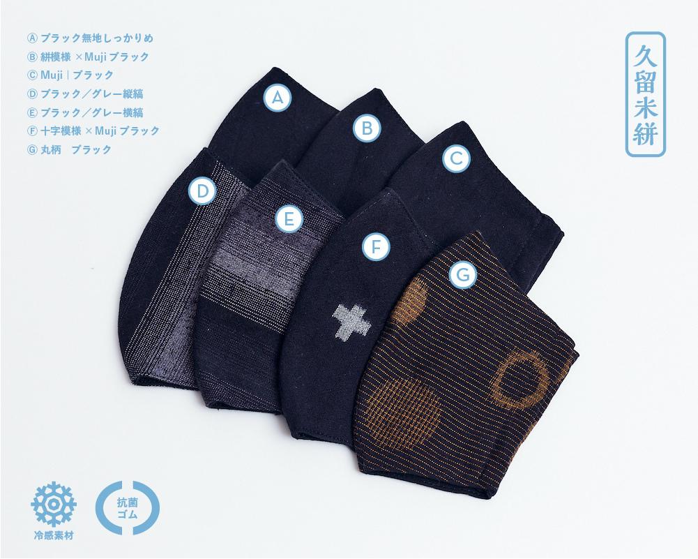 スタンダードマスク|久留米絣 選べるはぎれシリーズ②【R】