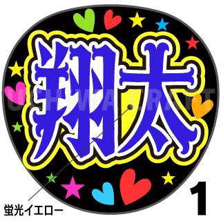 【蛍光プリントシール】【SnowMan/渡辺翔太】『翔太』コンサートやライブに!手作り応援うちわでファンサをもらおう!!!