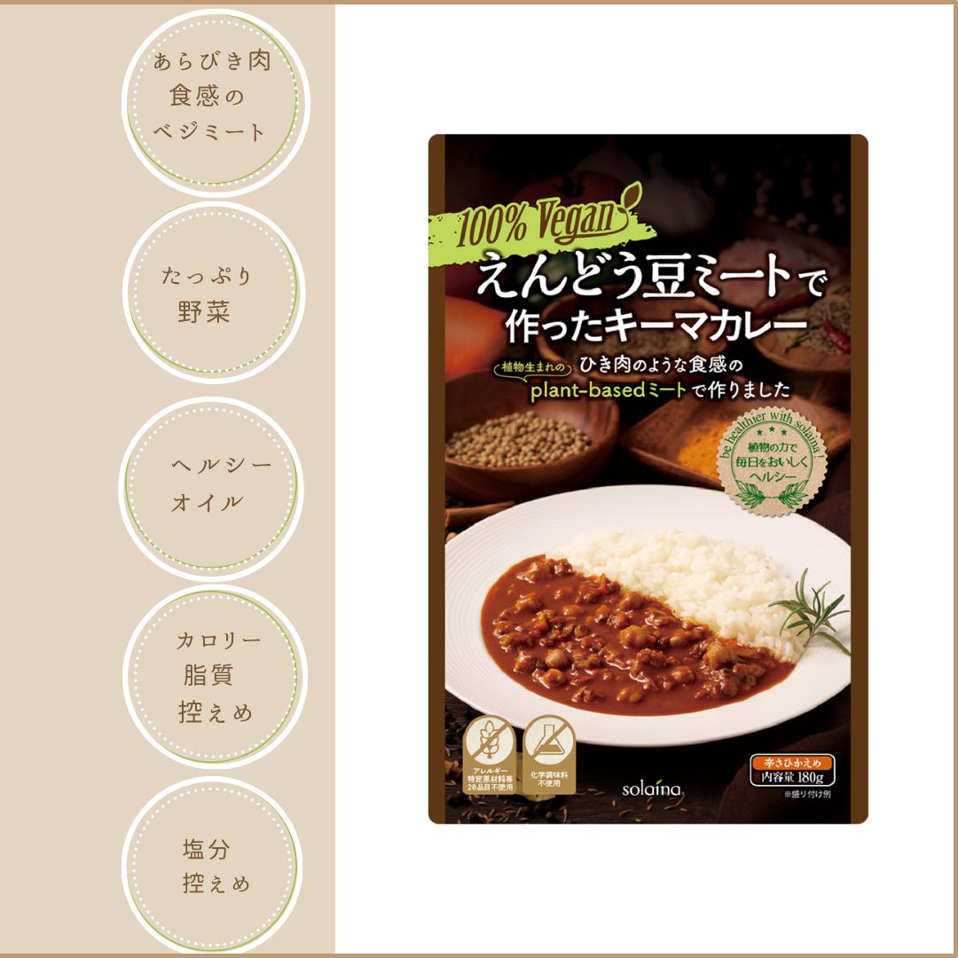 【ヘルシー/ベジカレー】えんどう豆ミートで作ったキーマカレー
