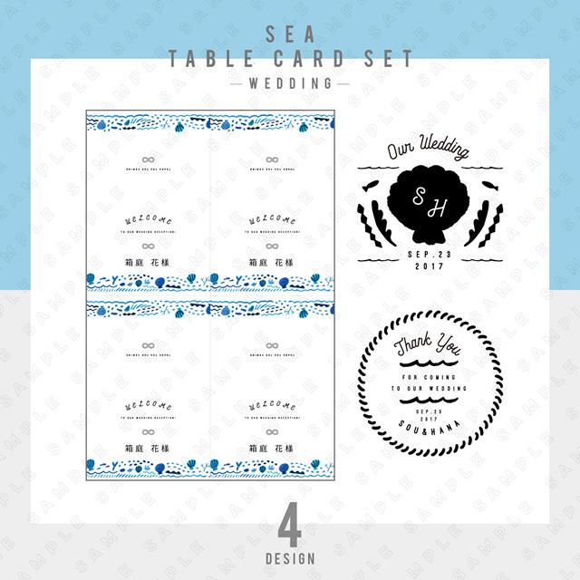 【ウェディング】SEA 席札セット