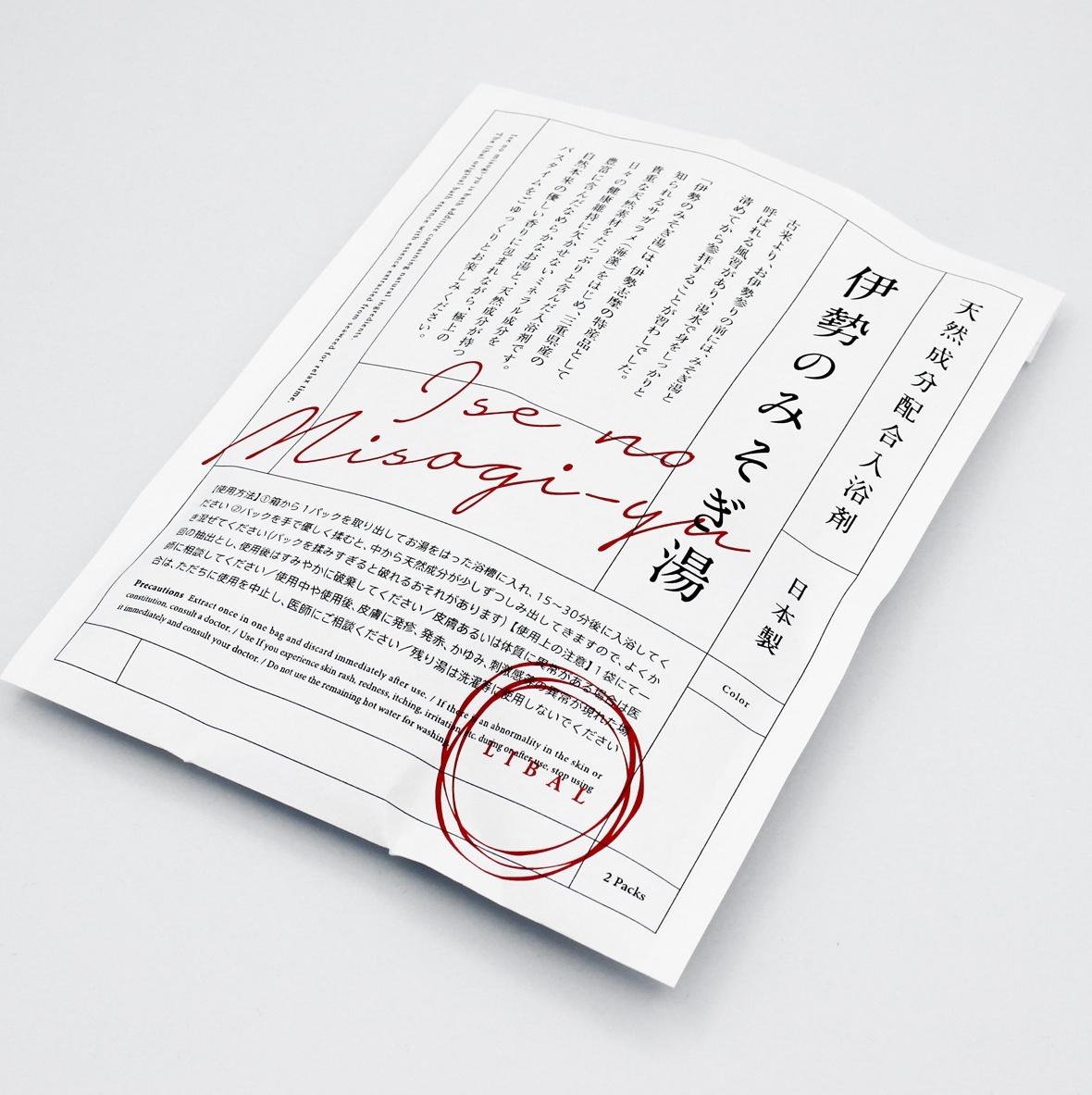 【2020年伊勢ブランド認定品】伊勢のみそぎ湯(1個入)