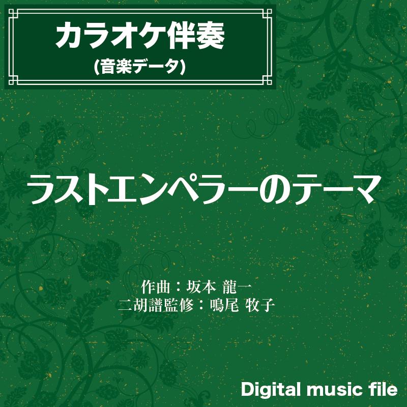 ラストエンペラーのテーマ -カラオケ伴奏- 〔二胡向け〕 ダウンロード版