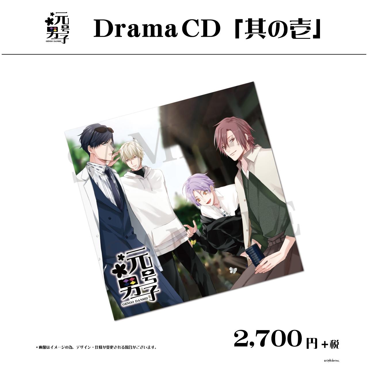 【早期予約】元号男子 DramaCD「其の壱」