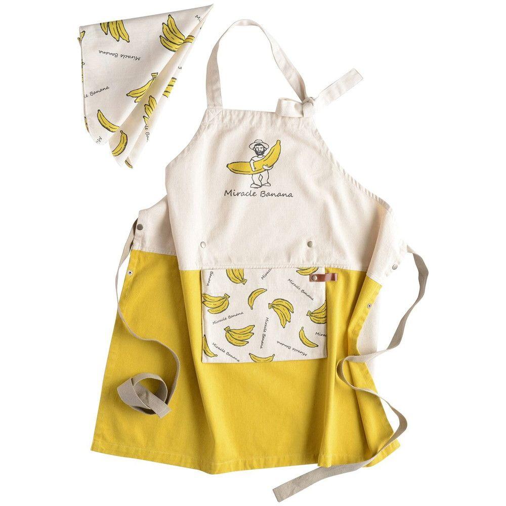 アンドパッカブル エプロン 三角巾セット 子供用 約70×68cm 黄色バナナ イエロー 63233