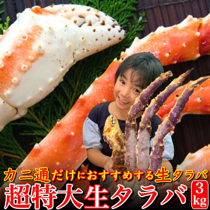 超特大 生タラバ蟹 3kg 1肩1,5-2kgのキングサイズ  本たらばがに  1肩半-2肩入り 海鮮 グルメ お取り寄せ お誕生日 ギフト 送料無料