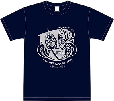 キエフ50周年記念Tシャツ(ネイビー)