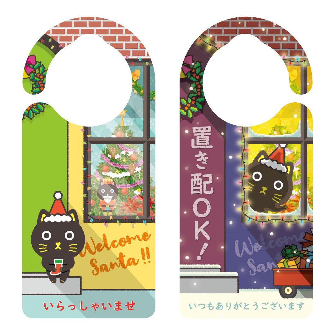 【新形状】クリスマス 黒猫 いらっしゃいませ/置き配OK[1214]【全国送料無料】 ドアサイン ドアノブプレート