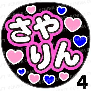【プリントシール】【AKB48/チーム8/高橋彩香】『さやりん』コンサートや劇場公演に!手作り応援うちわで推しメンからファンサをもらおう!!