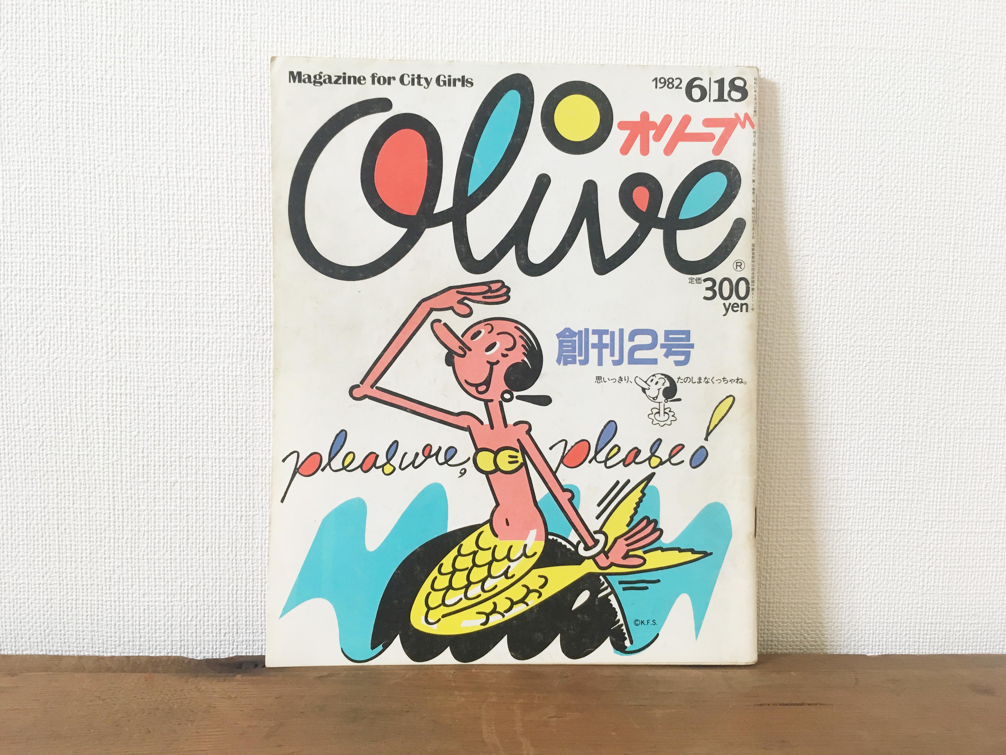 [古本]雑誌 olive(オリーブ) 創刊2号 / 1982年6月18日発行