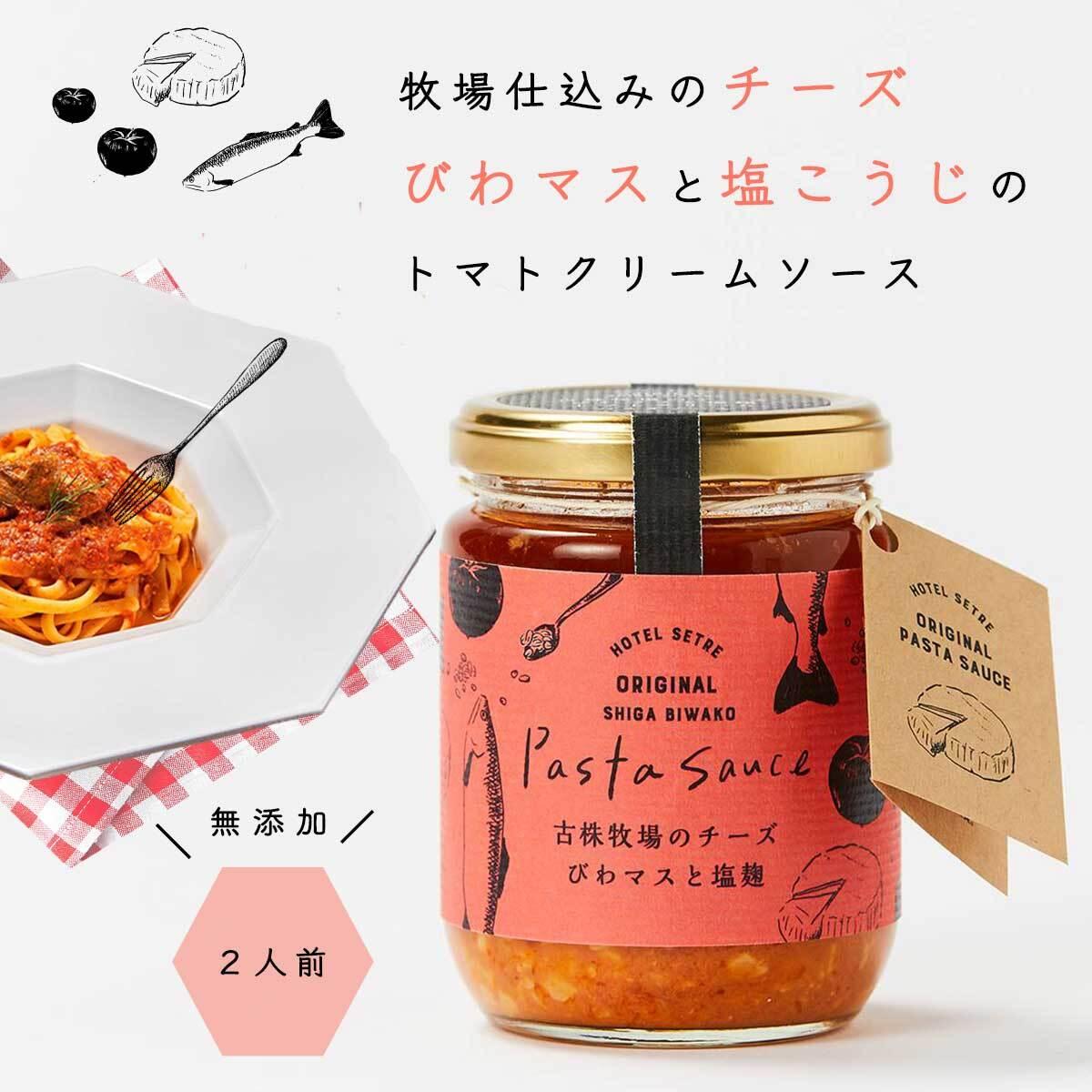 パスタソース 古株牧場のチーズ びわマスと塩麹のトマトクリームソース(200g)