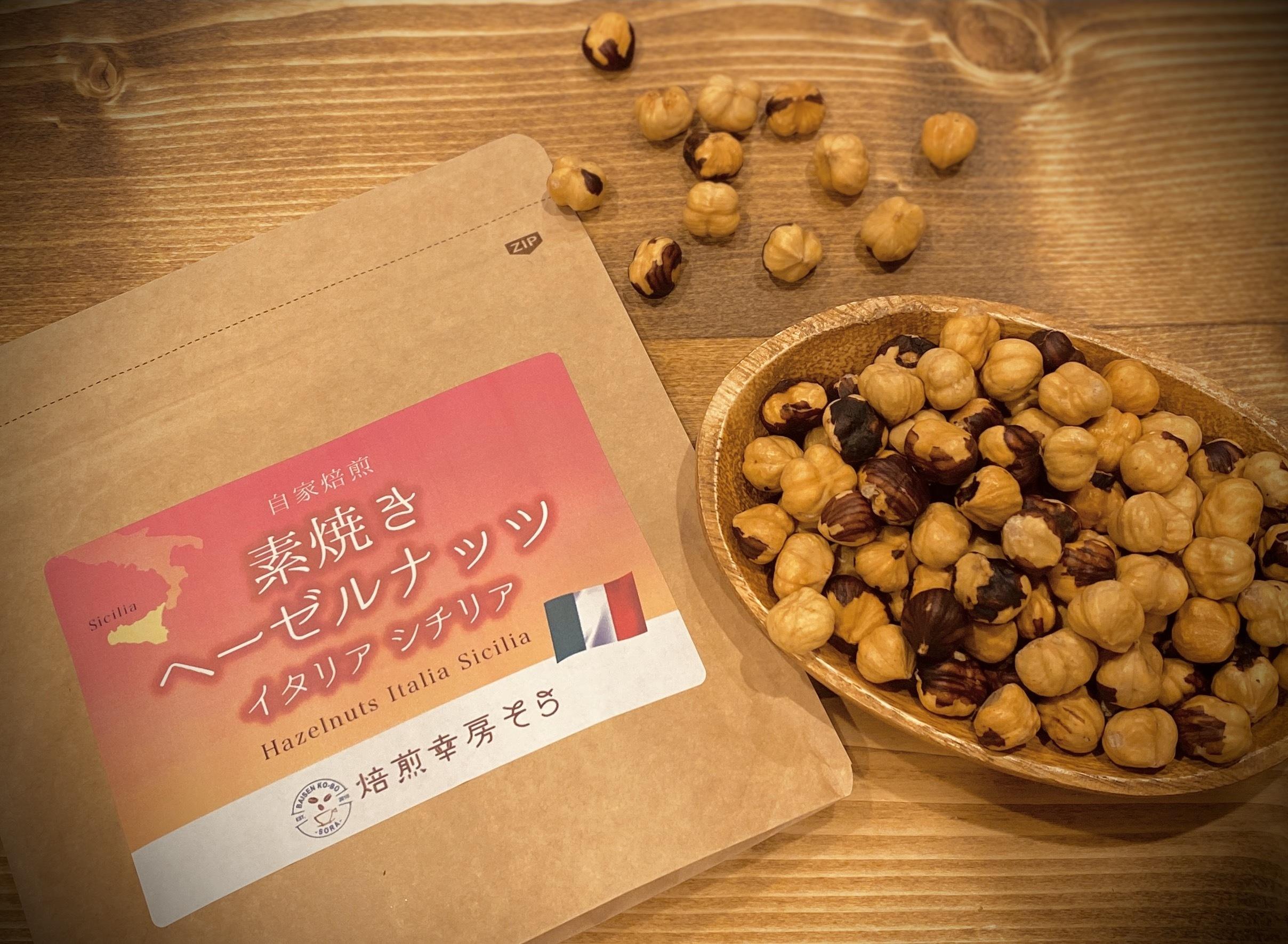 イタリア シチリア産 ヘーゼルナッツ 200g 無塩・無添加 注文後自家焙煎 素煎りナッツ