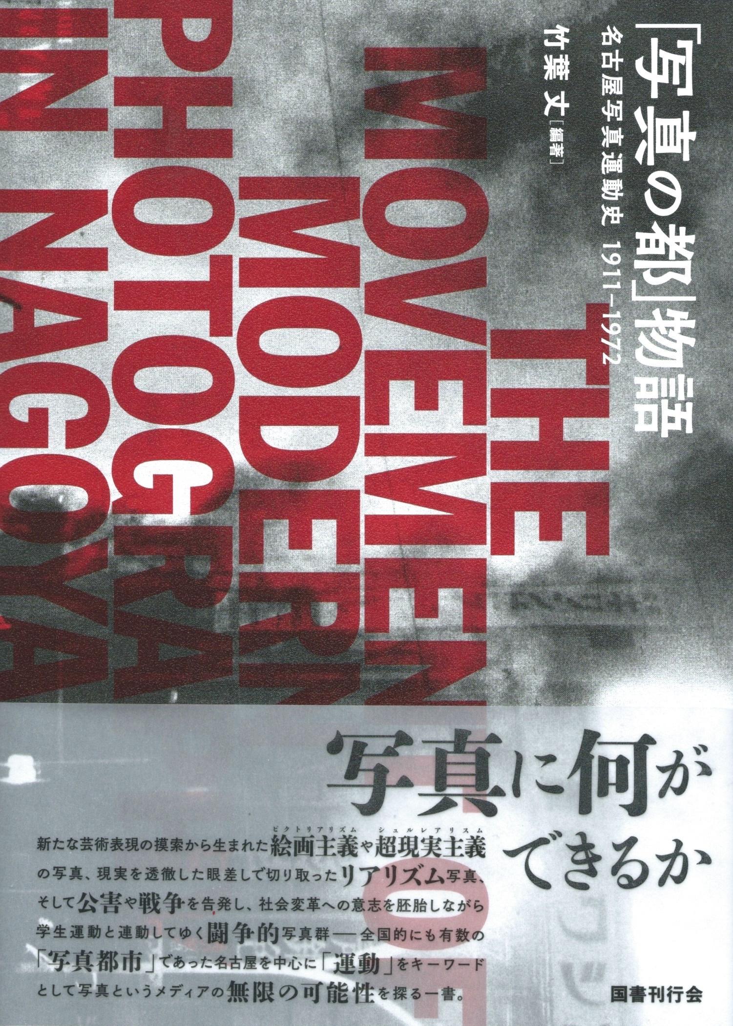 「写真の都」物語——名古屋写真運動史 1911-1972