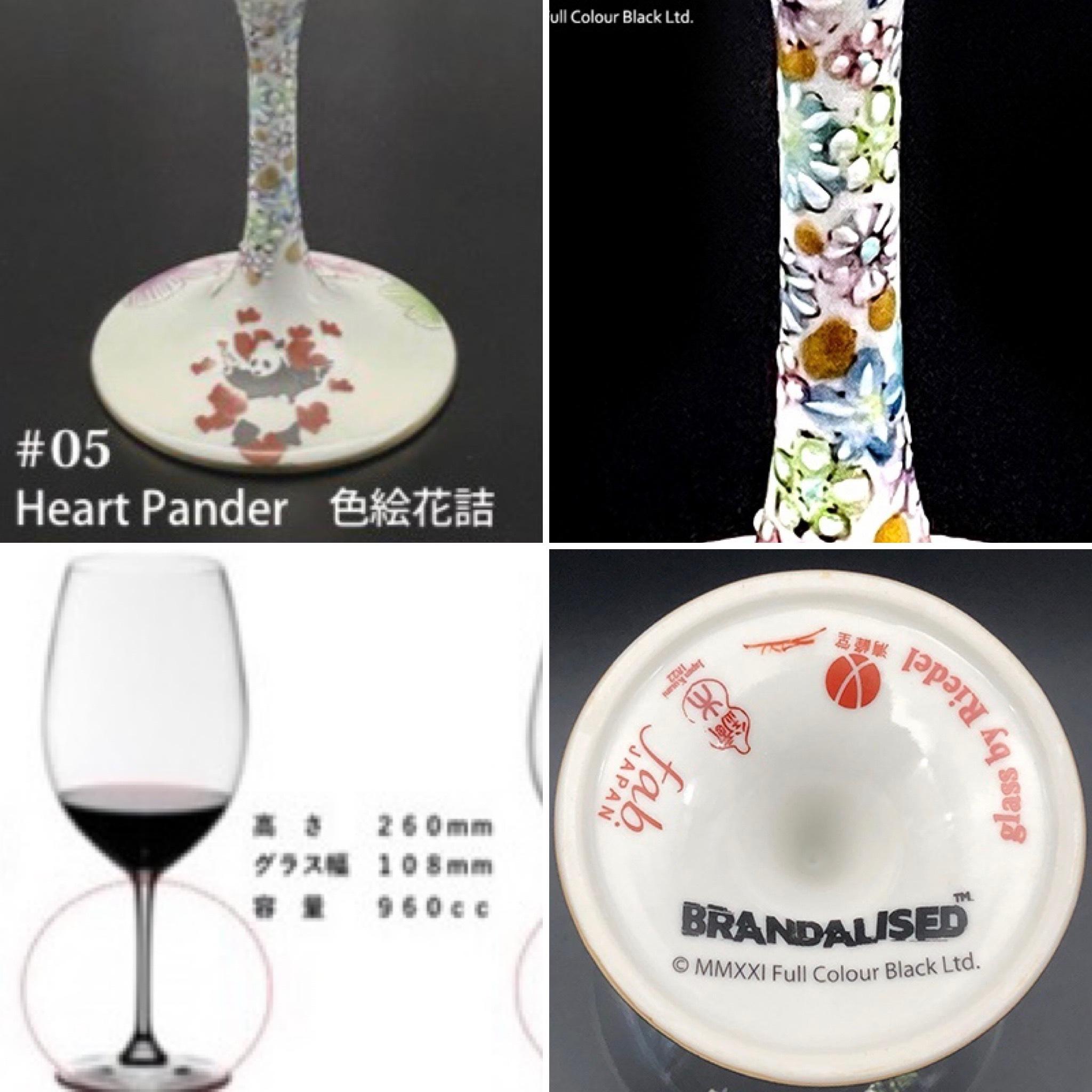 BRANDALISEDグラス / BRANDALISED(バンクシーアート)×鏑木ワイングラス(BBグラス)