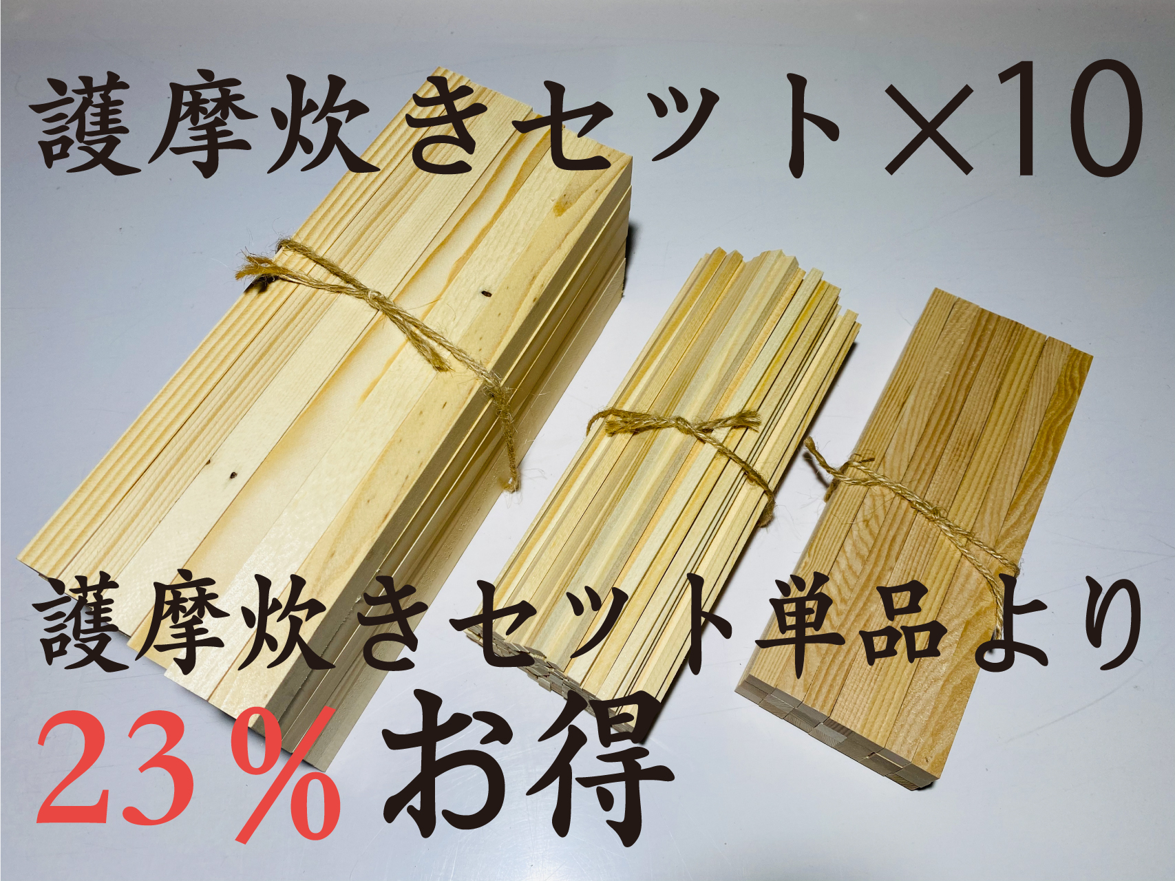 護摩炊きセット お得用10セット