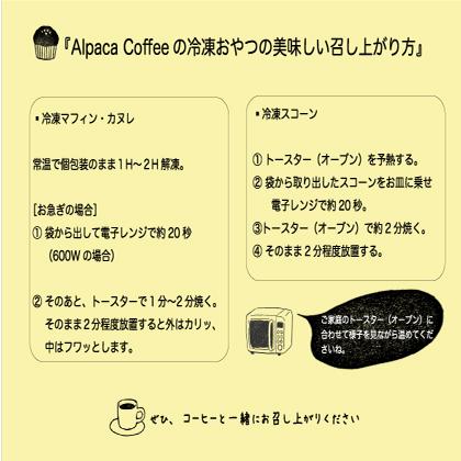 *冷凍便のため同梱不可*アルパカマフィン8種*冷凍商品