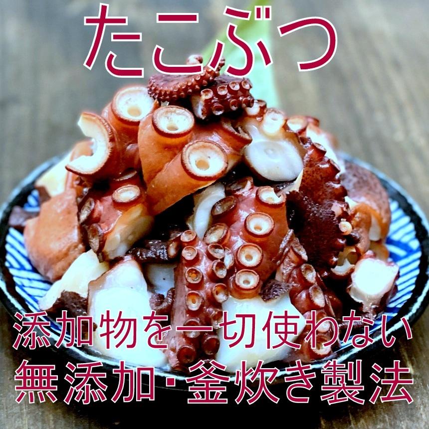 (0155)冷凍 青森県産 無添加ゆでだこ(マダコ)500g 1500円(税込)