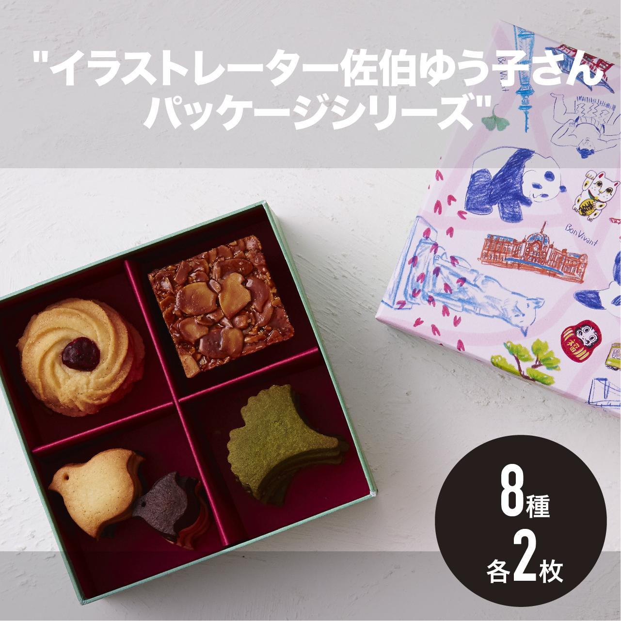 <予約販売>【ギフトにおすすめ!8種のクッキー16枚入個包装/イラストレーター佐伯ゆう子さんパッケージシリーズ】クッキーアソートボックス 東京 ※12月10日以降順次発送になります。