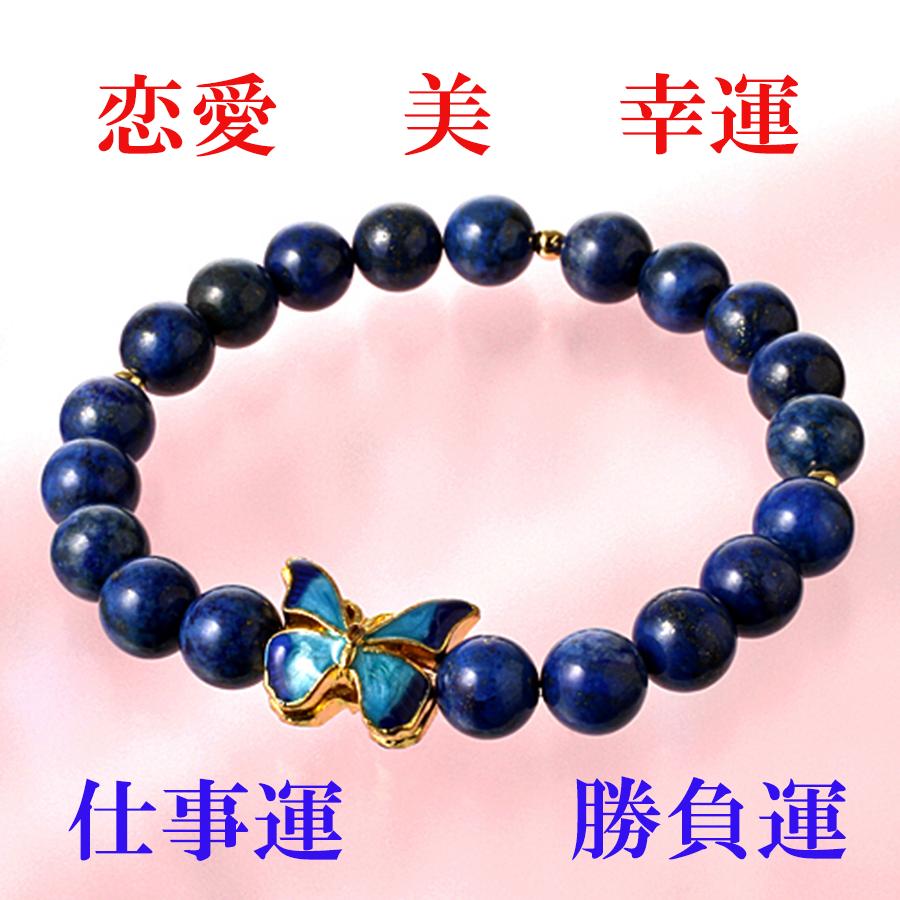 【幸運の守護石】★天然石ラピスラズリ・青い蝶の幸せブレス(8mm)★