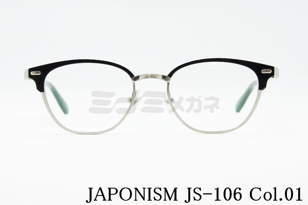 【正規取扱店】JAPONISM(ジャポニスム) JS-106 COL.01