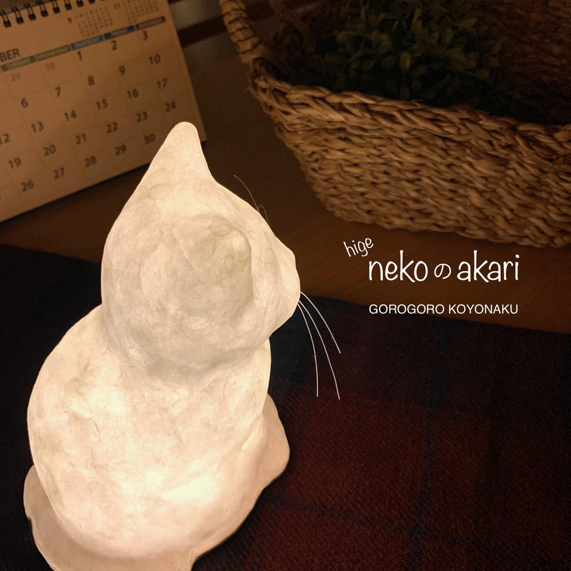 higenekoのakari(和紙猫のランプ)お座り髭子猫