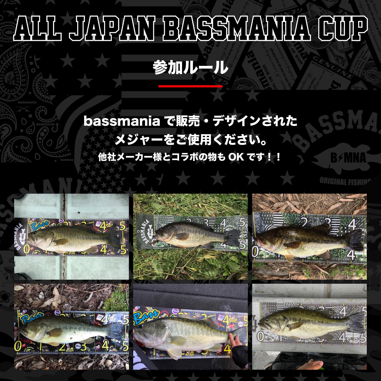 ALL JAPAN BASSMANIA CUP