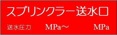 スプリンクラー送水口 送水圧力MPa〜MPa  G018