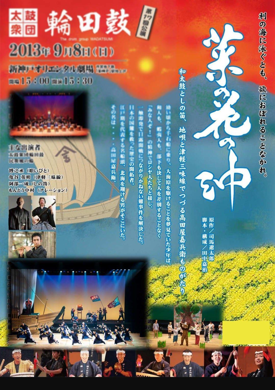 太鼓衆団 輪田鼓 第17回公演「菜の花の沖」(DVD)
