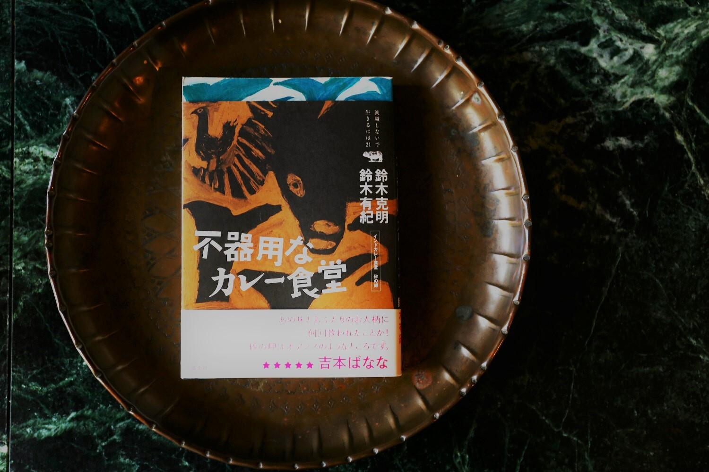 【砂の岬の本】不器用なカレー食堂
