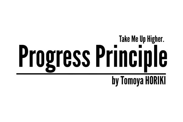 Progress Principle