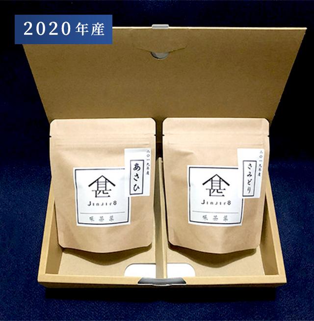 [2パックセット箱付き] 2020年産 葉セット 碾茶葉あさひ12g 、碾茶葉さみどり18g