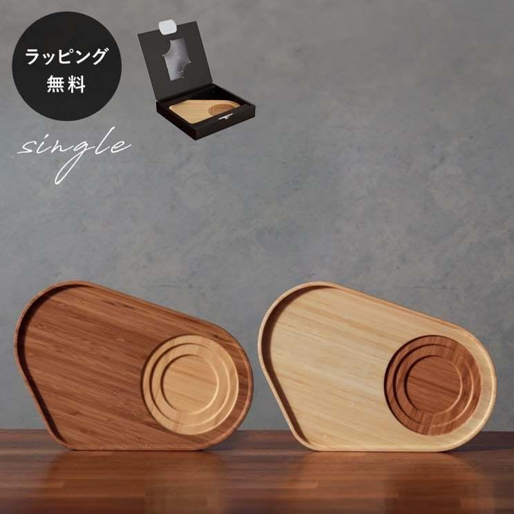 木製プレート トレー リヴェレット RIVERET トレイ <単品> rv-404z