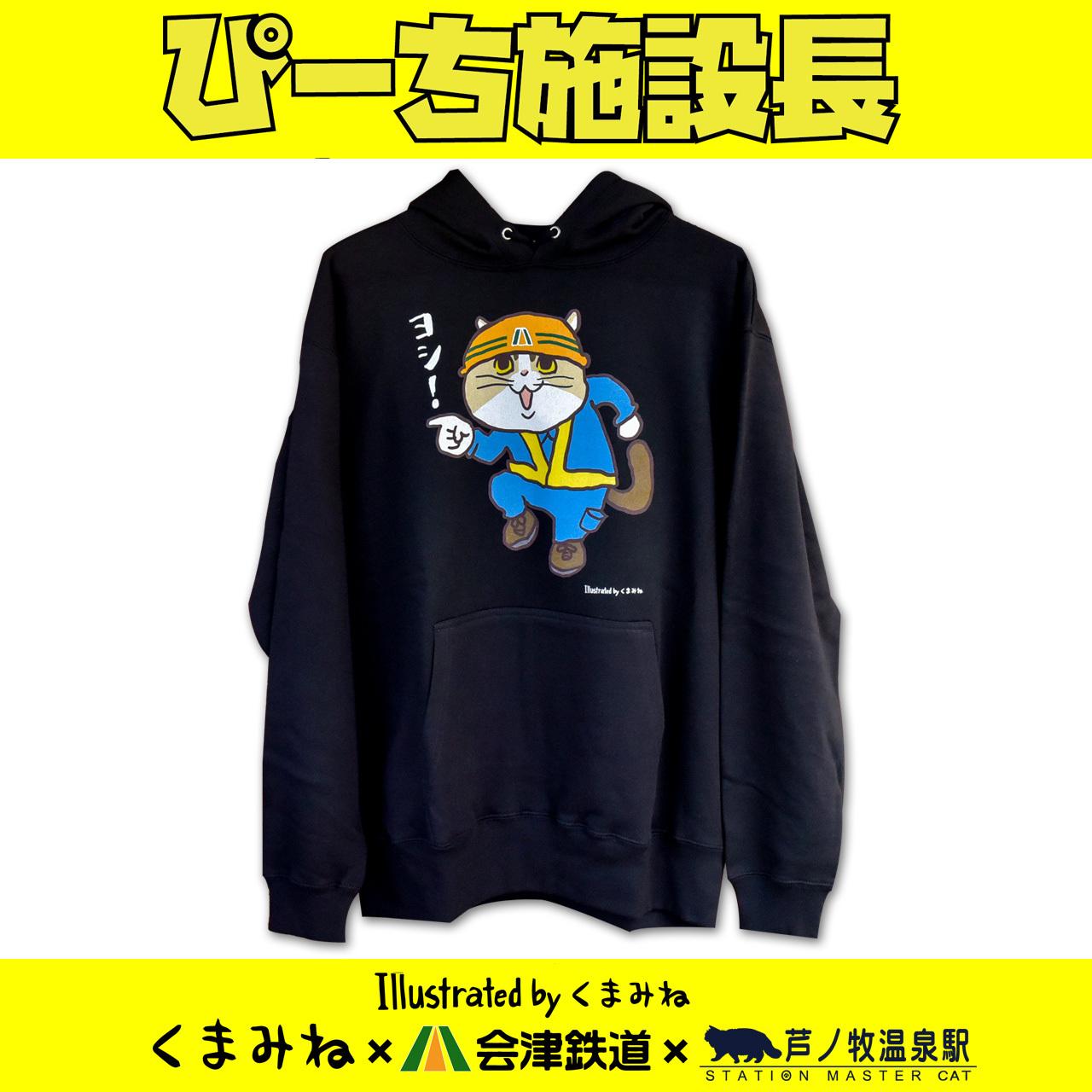 ぴーち施設長【仕事猫】パーカー