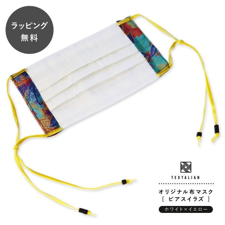 布マスク おしゃれ かわいい 日本製 洗える レディース テキスタリアン オリジナル 布マスク ピアスイラズ ホワイト×イエロー aa-0157