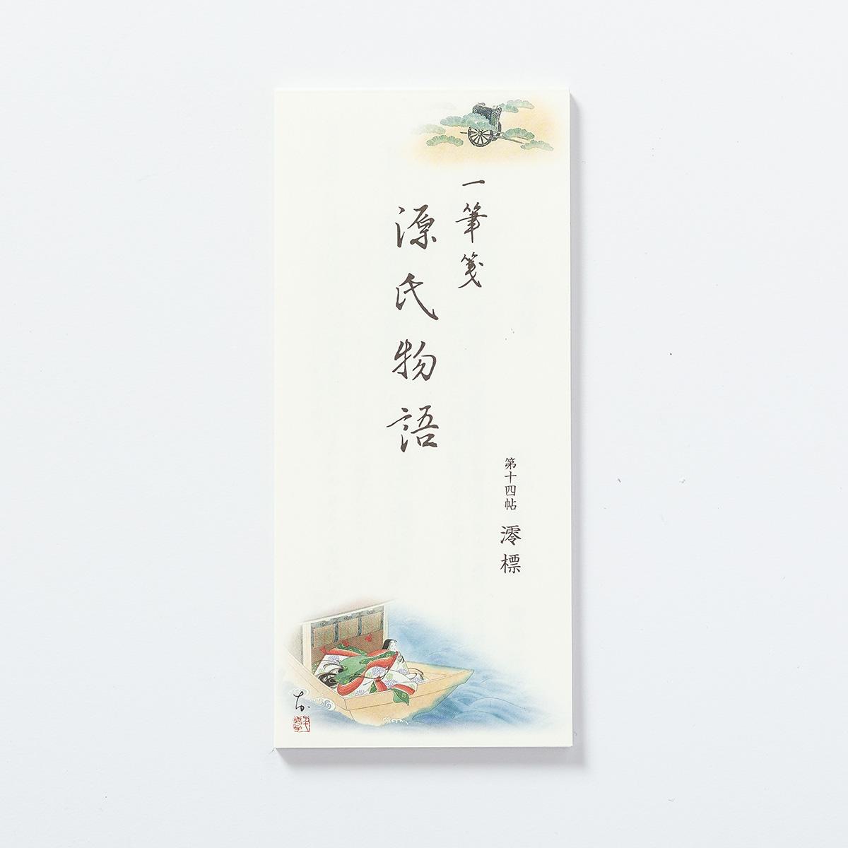 源氏物語一筆箋 第14帖「澪標」